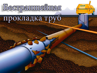 Бестраншейная прокладка труб